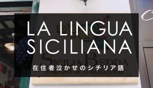 在住者泣かせの【シチリア語】とは?語源別のシチリア方言集も!