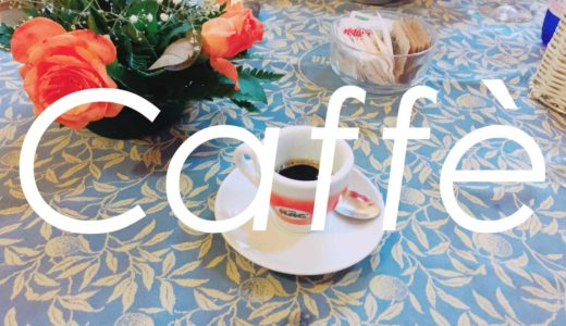 イタリアやシチリア島のバルで飲める【カッフェの種類】