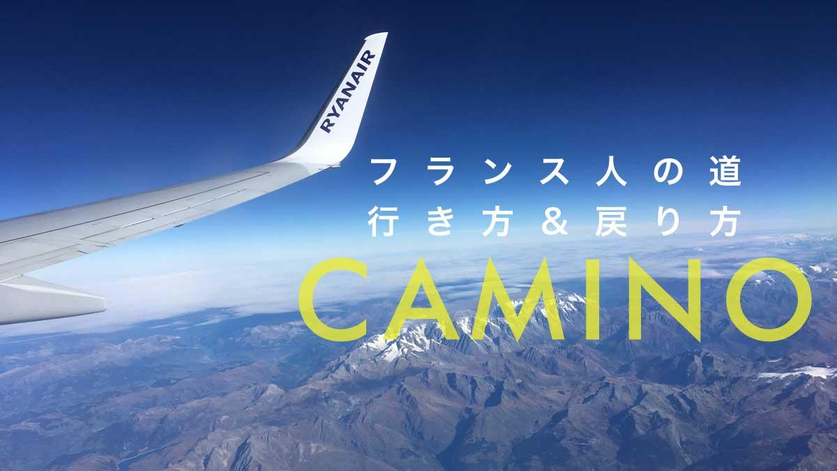 【カミーノ】出発点への行き方と戻り方【フランス人の道】