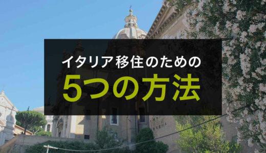 【イタリア移住のための5つの方法】についてイタリア在住者が解説します!
